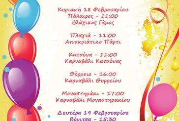 Όλα έτοιμα για τις αποκριάτικες εκδηλώσεις του Δήμου Ακτίου Βόνιτσας