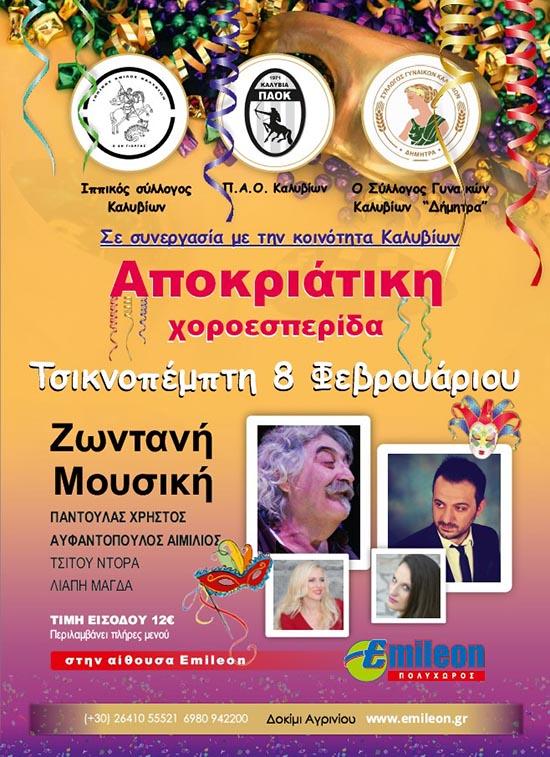 Χοροεσπερίδα συλλόγων και της τοπικής κοινότητας Καλυβίων την Τσικνοπέμπτη