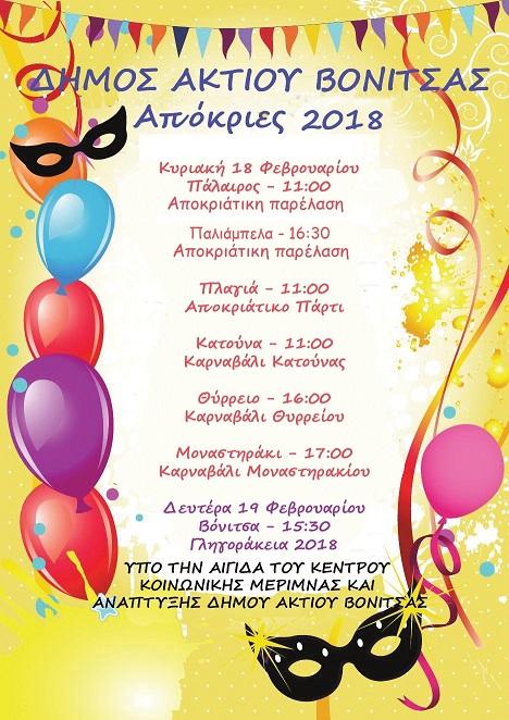 Σε όλο το Δήμο Ακτίου- Βόνιτσας την Κυριακή 18 Φεβρουαρίου αποκριάτικα καρναβάλια και πάρτι