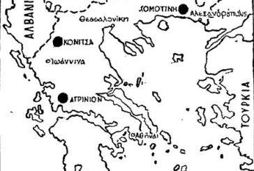 Η μάχη του εμφυλίου έξω από το Αγρίνιο τα Χριστούγεννα του 1947