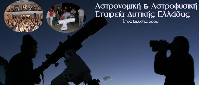Εκλογές στην Αστρονομική & Αστροφυσική Εταιρεία Δυτικής Ελλάδος