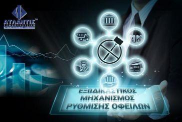 Εξωδικαστικός Μηχανισμός Ρύθμισης Επιχειρηματικών Οφειλών: Τι είναι, ποιους αφορά και τι προβλέπει;