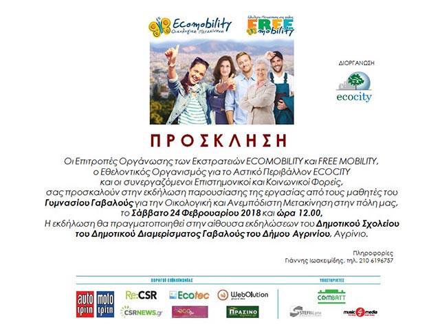 ecomobility-gavalou-afisa