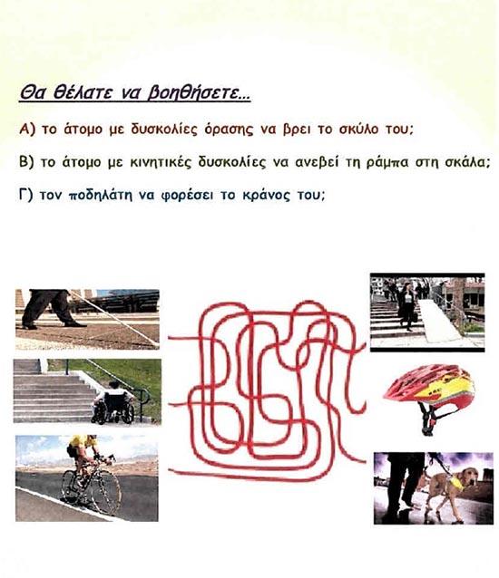 ecomobility-prosklisi (2)