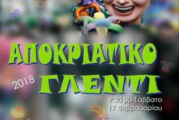 Ετήσιος αποκριάτικος χορός της ΕΕΑΣΚΠ στην Πάτρα