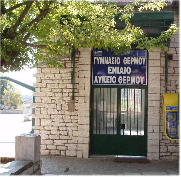eisodos-gymnasio