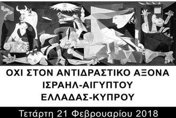 Εκδήλωση στο Αγρίνιο για την «καπιταλιστική κρίση και τους ενδοϊμπεριαλιστικούς ανταγωνισμούς»