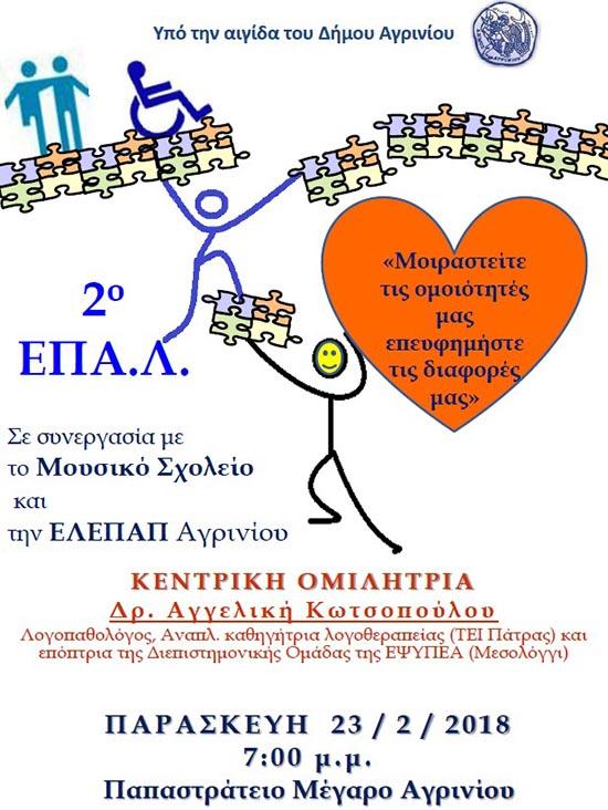 ekdilosi-omoiotites-diafores-afisa