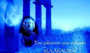 elliniki_glossa-300x176