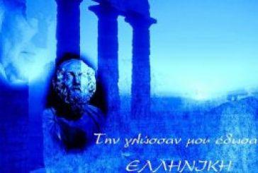 Αφιερωματική ραδιοφωνική εκπομπή από το Γενικό Προξενείο Γιοχάνεσμπουργκ για την Παγκόσμια Ημέρα Ελληνικής Γλώσσας (9 Φεβρουαρίου)