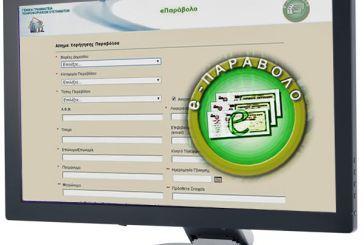 Aυξάνεται με ραγδαίους ρυθμούς η χρήση των e-παραβόλων