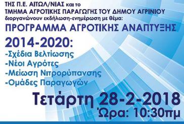 Ημερίδα στο Αγρίνιο για το Πρόγραμμα Αγροτικής Ανάπτυξης 2014-2020