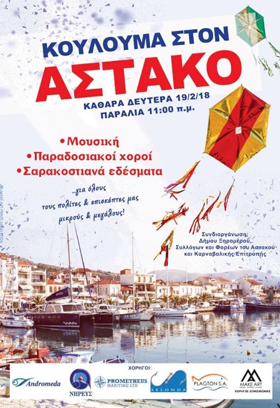 karnavali-astakos-afises (1)