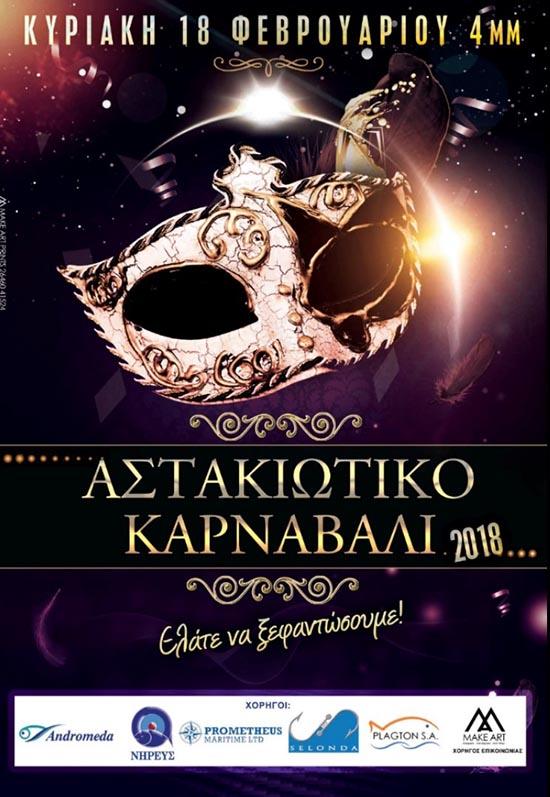 karnavali-astakos-afises (2)