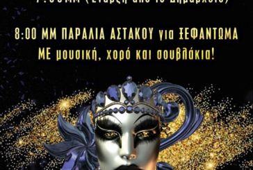 Το πρόγραμμα των καρναβαλικών εκδηλώσεων στον Αστακό