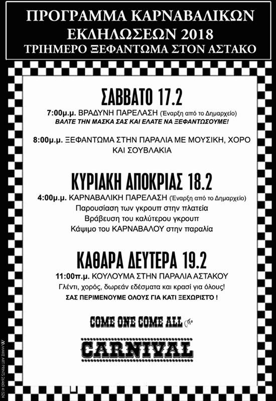 karnavali-astakos-afises (4)