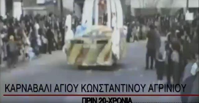 Βίντεο:22 χρόνια πριν στο καρναβάλι του Αγίου Κωνσταντίνου Αγρινίου