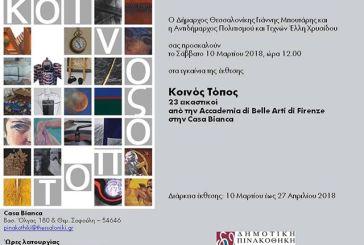 Κοινός Τόπος: 23 εικαστικοί από την Accademia di Belle Arti di Firenze στην Casa Bianca