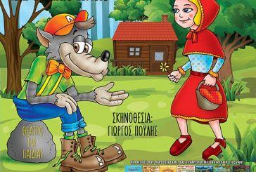 """Η παιδική θεατρική παράσταση «Η κοκκινοσκουφίτσα & ο καλός λύκος"""" στο Αγρίνιο"""