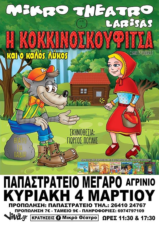 kokkinoskoufitsa-kalos-lykos