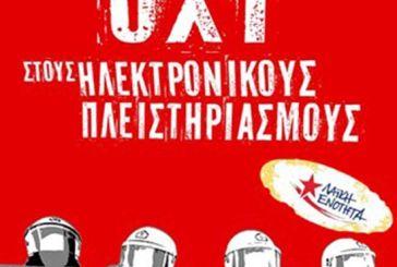 Καλεί στη συγκέντρωση κατά των πλειστηριασμών στη ΔΟΥ Αγρινίου και η Λαϊκή Ενότητα