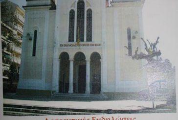 Υποδοχή ιερών λειψάνων Αγίων από τη Μυτιλήνη στον Ι.Ν. Αγίας Τριάδος Αγρινίου