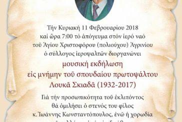 Εκδήλωση στη μνήμη του Λουκά Σκιαδά στον Ι.Ν. Αγίου Χριστοφόρου Αγρινίου