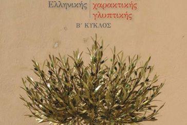 Στο Αγρίνιο  ο Β' Κύκλος της έκθεσης «Τρεις γενιές Ελληνικής Ζωγραφικής – Χαρακτικής – Γλυπτικής» της Πινακοθήκης Μοσχανδρέου