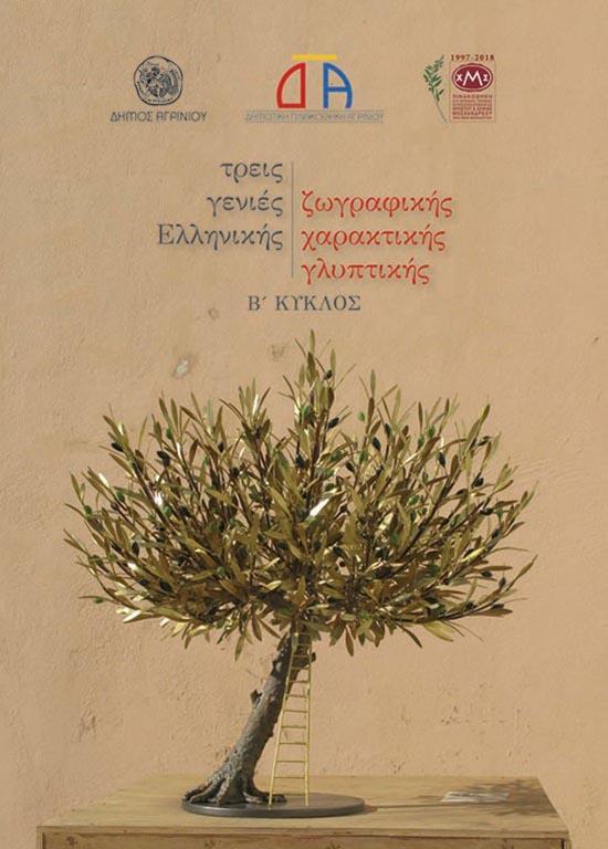 mosxandreou-ekthesi-agrinio (1)