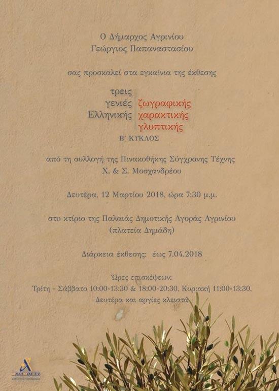 mosxandreou-ekthesi-agrinio (2)