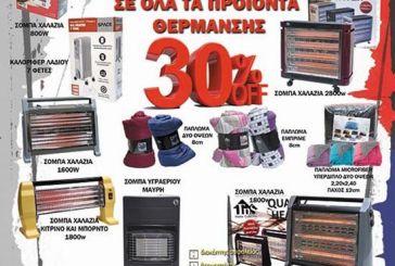 PRAKTIKA ΧΟΛΕΒΑΣ Α.Ε.: 30% έκπτωση σε όλα τα προϊόντα θέρμανσης!
