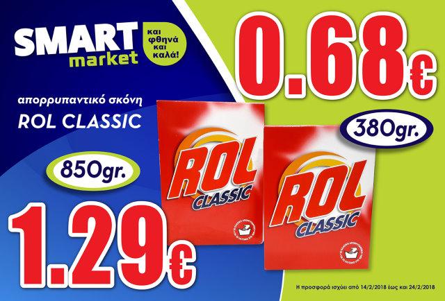 smart_market_prosfores_rol