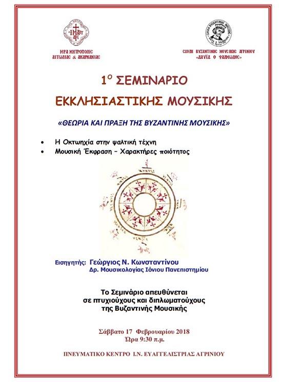 seminario-ekklisiastikis-mousikis-agr (1)