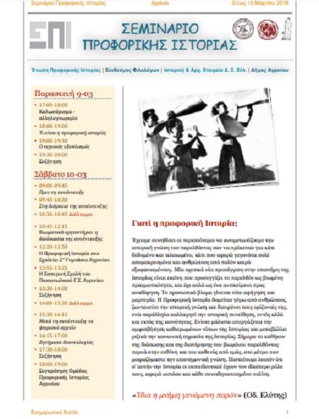 seminario-istorias-1