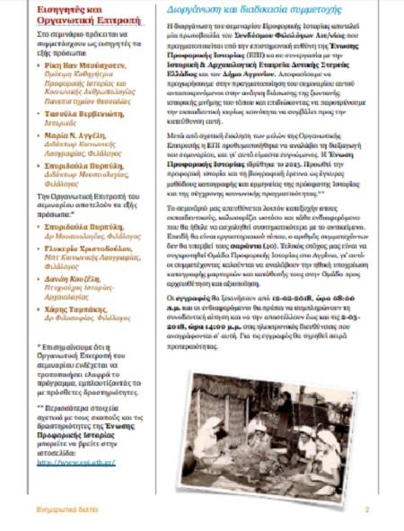 seminario-istorias-2