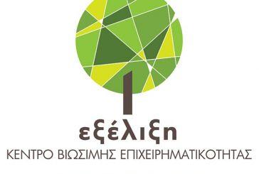 Ειδικό σεμινάριο για αγρότες στο Αγρίνιο