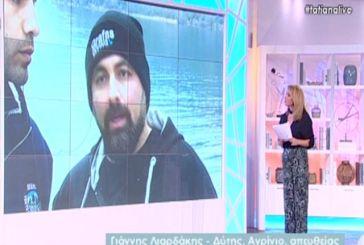 Τηλεοπτική εκπομπή έστειλε δύτη στην Τριχωνίδα για το κινητό της Ειρήνης Λαγούδη (video)