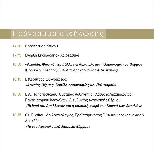thermo-politistiki-klironomia-ekdilosi-2