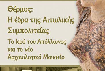 Εκδήλωση για την ανάδειξη της πολιτιστικής κληρονομιάς του Δήμου Θέρμου