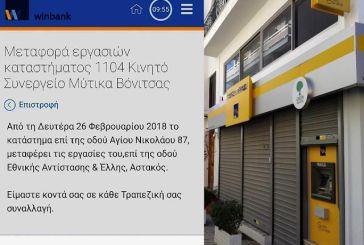 Τέλος και επίσημα από τον Μύτικα το υποκατάστημα της Τράπεζας Πειραιώς
