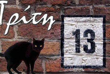 Γιατί η Τρίτη και 13 θεωρείται γρουσούζικη ημέρα;