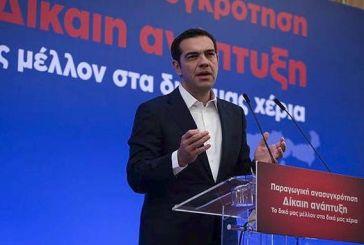 Όλα όσα είπε ο Αλέξης Τσίπρας στο Αναπτυξιακό Συνέδριο Δυτικής Ελλάδας