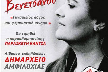 Η Νένα Βενετσάνου στην Αμφιλοχία με αφορμή την Παγκόσμια Ημέρα της Γυναίκας,