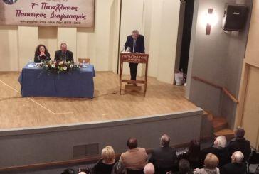 Βραβεύθηκαν στο Αγρίνιο οι διακριθέντες του διαγωνισμού ποίησης στη μνήμη του Πέτρου Δήμα