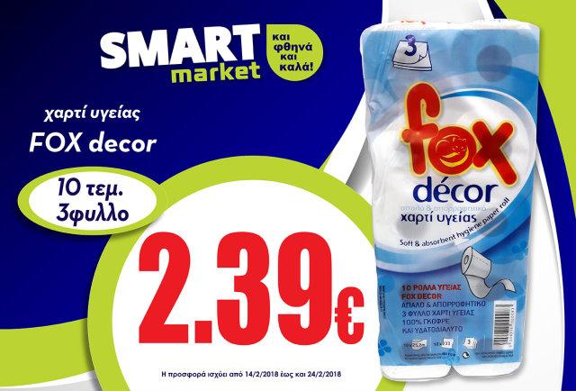 smart_market_prosfores_xati_ygeias