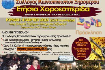 Συνέλευση, πίτα και χορός  του Συλλόγου Κωνωπινιωτών Ξηρομέρου