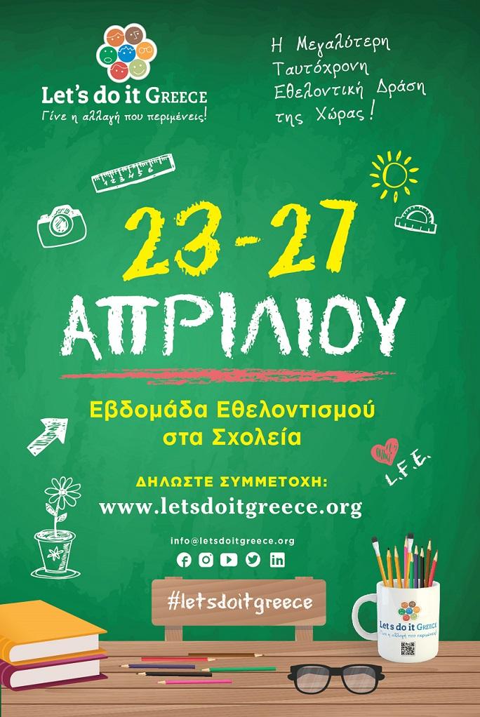 Αφίσα_Σχολεία