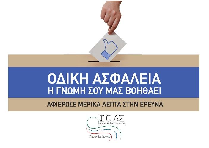 ΕΡΕΥΝΑ ΟΔΙΚΗΣ ΑΣΦΑΛΕΙΑΣ 22032018
