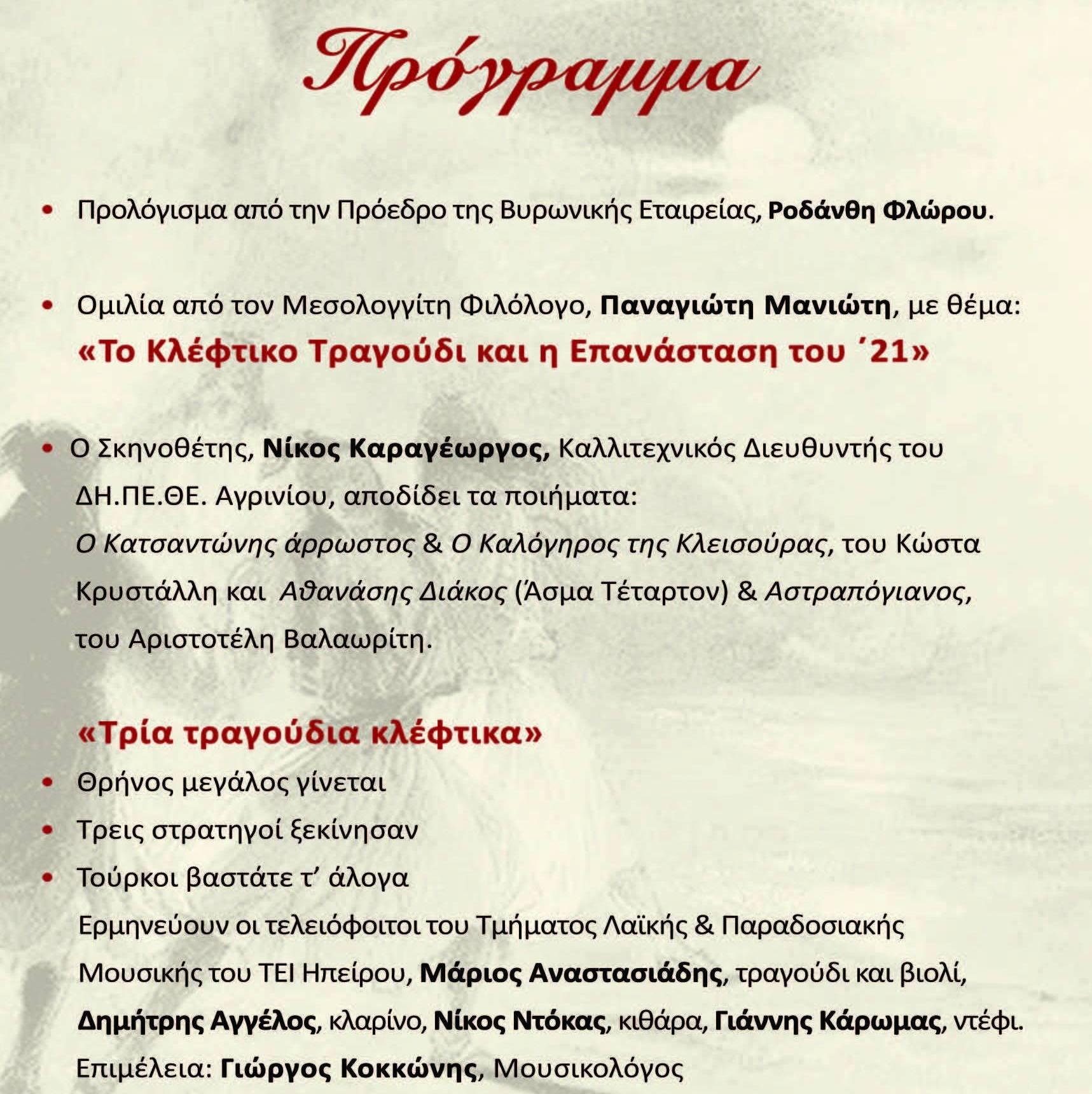 ΠΡΟΣΚΛΗΣΗ- ΚΛΕΦΤΙΚΟ ΤΡΑΓΟΥΔΙ-ΠΡΟΓΡΑΜΜΑ (1)