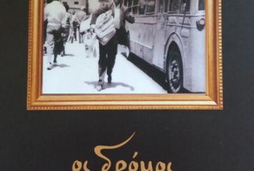 Κυκλοφόρησε το βιβλίο του Βλάση Αλμπάνη:  «Οι δρόμοι των εφημερίδων»
